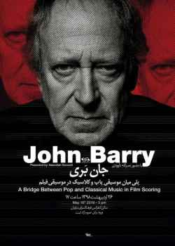 Nasrollah Davoodi talks John Barry
